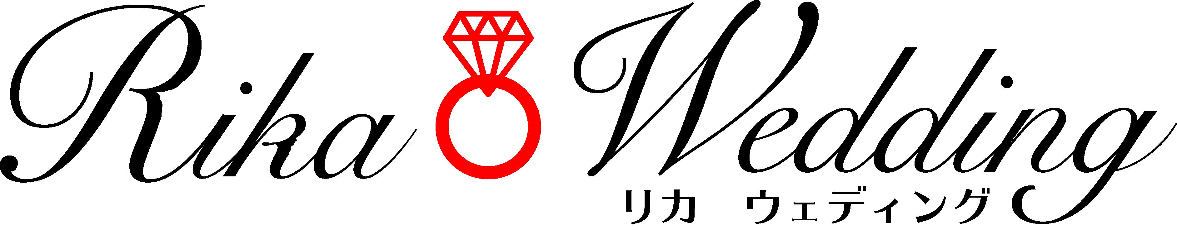 大人の結婚・再婚のプロデュース【リカウェディング】