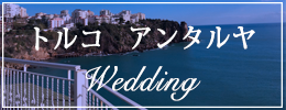 トルコアマルフィでの結婚式